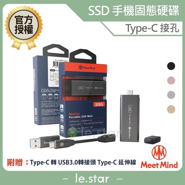 Meet Mind GEN2-03 SSD 固態行動碟 512GB