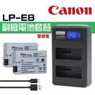 【電池套餐】Canon LP-E8 LPE8 副廠電池+充電器 2鋰雙充 USB 液晶雙槽充電器(C2-009)