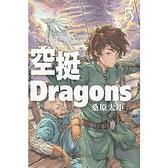 空挺Dragons(5)