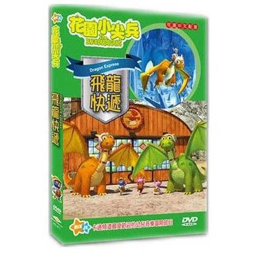 花園小尖兵 飛龍快遞 DVD Backyardigans Dragon Express 音樂類型 華爾茲 希臘民謠 (音