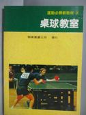 【書寶二手書T1/體育_NMR】桌球教室_狄村伊智朗/原著