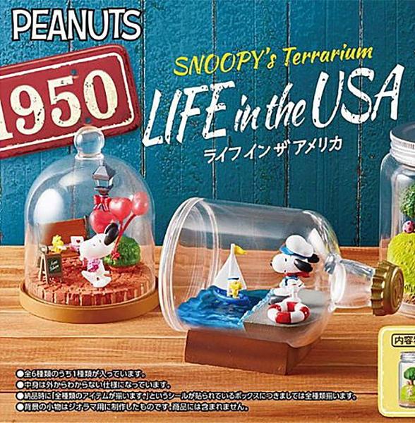 【史努比美國生活盒玩】史努比 美國生活 盒玩 USA Life Re-ment 日本正品 該該貝比日本精品