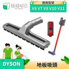 綠綠好日 DYSON 戴森 V6 V7 V8 V10 V11 地板吸頭 吸塵器配件 吸頭 配件 耗材