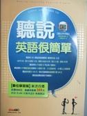 【書寶二手書T3/語言學習_LLC】聽說英語很簡單_LiveABC