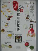 【書寶二手書T1/溝通_JOW】不出糗!54個優雅用餐秘訣_連雪雅, 渡邊忠司