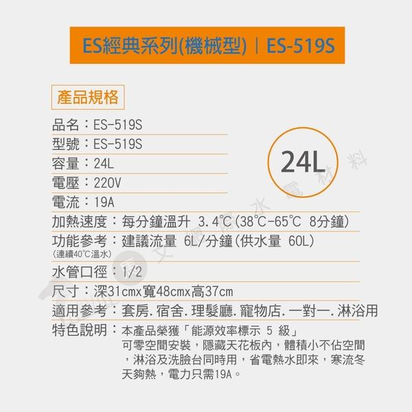 『怡心牌熱水器』ES-519S 經典系列(機械型) 吸頂式電熱水器24公升 220V 原廠公司貨