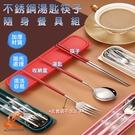 304不鏽鋼餐具中式兩件組環保餐具湯匙筷子 餐具組 附餐具收納盒
