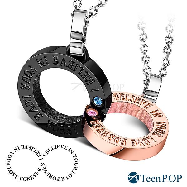 情侶項鍊 對鍊 ATeenPOP 情人節禮物 珠寶白鋼項鍊 命中注定無限 黑玫 單個價格