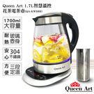Queen Art 1.7L智慧溫控花茶...