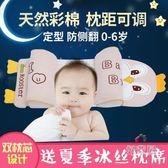 枕頭寶寶防偏頭定型枕夏定型枕 交換禮物