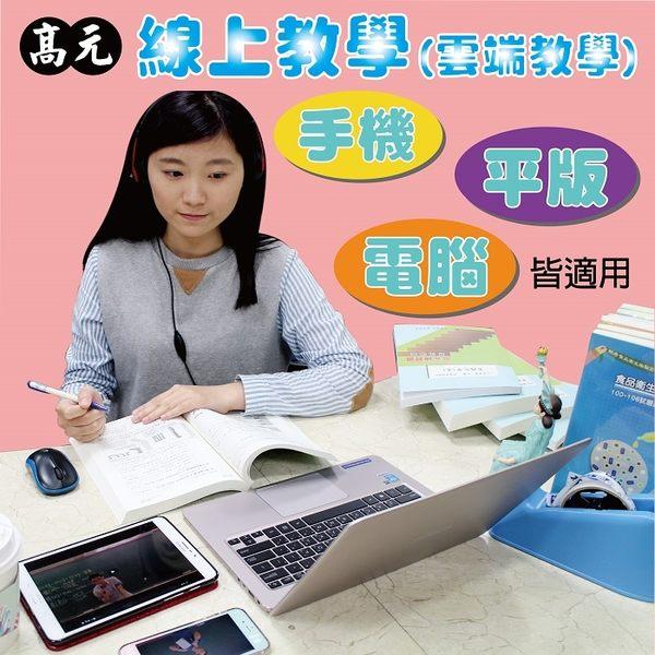 高元 食品技師總複習班課程(107行動版)