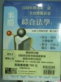 【書寶二手書T4/進修考試_QGC】綜合法學(一)+(二)全真試卷-2書合售_高點王牌師資群