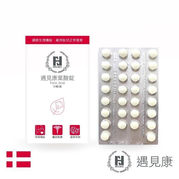 HELSEE遇見康葉酸錠(30錠/盒)