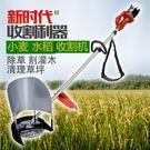 電動割草機 充電式 多功能小型農用背負打草機草坪除草機家用收割HM 3c優購
