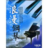 浪漫鋼琴 CD (10片裝)