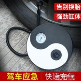 車胎檢測器 車載充氣泵便攜式12V車用汽車輪胎打氣泵胎壓檢測放氣快速充氣 流行花園