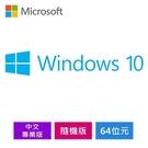 【Microsoft 微軟】Windows Pro 10 中文專業版 64位元 隨機版