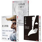 愛經典世界文學精裝版三書:月亮與六便士+老人與海+大亨小傳