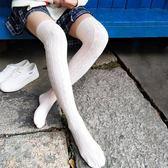 長襪子韓版長筒長腿冬天韓國長款半截過膝蓋日繫秋冬季加厚高筒【七夕節禮物】