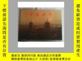 二手書博民逛書店罕見中國泉州Y25717 中國國內旅遊交易會領導小組宣傳組 編