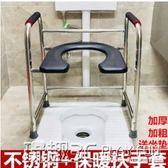 坐便椅 加厚不銹鋼孕婦坐便椅子移動馬桶增高坐便架子老人殘疾人坐便器凳 JD 玩趣3C