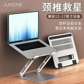 工廠直銷新款鋁合金可伸縮折疊電腦支架散熱便攜式增高筆記本支架 快速出貨