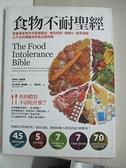 【書寶二手書T8/餐飲_JCH】食物不耐聖經_安東尼.海恩斯