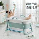 泡澡桶大人可摺疊浴缸家用大號嬰兒洗澡盆加...