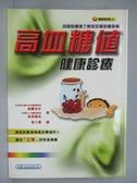 【書寶二手書T5/醫療_IRH】高血糖值健康診療-健康  油站8_Yi Dynasty,Yoshio Goto