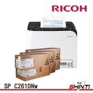 【搭C250S原廠3黑3彩】RICOH SP C261DNw【三年保固】A4彩色雷射印表機 自動雙面列印