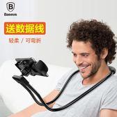 懶人支架床頭手機架掛脖子床上用多功能直播看電視桌面【美物居家館】