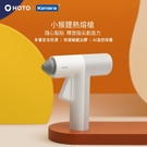 小米有品 HOTO 小猴鋰電膠槍 (QWRJQ001)