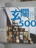【書寶二手書T1/設計_QIN】設計師不傳的私房秘技-玄關設計500_漂亮家居編輯部