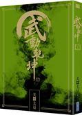 (二手書)武動乾坤(14)
