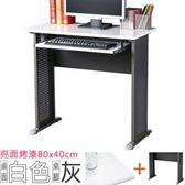 Homelike 格雷80x40工作桌 亮面烤漆(附鍵盤架) 黑桌面/白腳