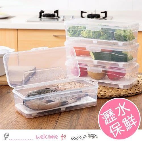 廚房長方形密封食品保鮮盒 餐具瀝水收納盒