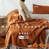 華夫格毛毯被子加厚床單珊瑚絨毯子辦公室午睡毯沙發蓋毯【淘嘟嘟】