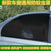 汽車通用車窗防曬隔熱遮陽簾防曬防蚊避光罩網紗車窗保護膜罩包郵 霓裳細軟
