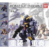 小全套2款【日本正版】鋼彈 MS ENSEMBLE 3.5 扭蛋 轉蛋 機動戰士 重裝x重奏 BANDAI 萬代 - 327752