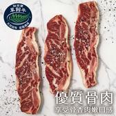 【超值免運】紐西蘭PS雪花小牛帶骨牛小排6包組(120公克/2片)