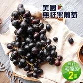 【築地一番鮮】美國無籽黑葡萄2包(1kg/包)免運組