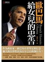 二手書博民逛書店 《歐巴馬給女兒的忠告》 R2Y ISBN:9868741645
