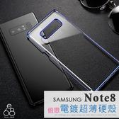 Baseus 倍思 三星 Note8 N9500 手機殼 裸機 超薄 原機色 PC 硬殼 透明 明燦 保護殼 不泛黃 電鍍邊框 素面