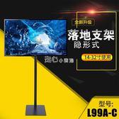 電視壁掛架通用隱形免打孔12-32顯示器支架落地跑步機專用立式掛架萬能底座  走心小賣場YYP