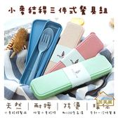【居美麗】小麥秸稈三件式餐具組 筷子 叉子 勺子 環保攜帶式外出餐具餐具 露營