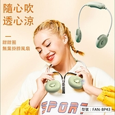 【充電式】甜甜圈無葉掛脖風扇 隨身風扇 大風量 運動風扇 無葉風扇 免手持電扇 USB充電 FAN-BP43