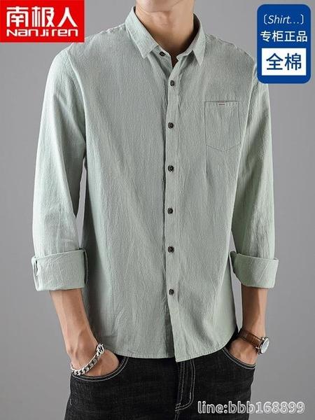 棉麻長袖襯衫 亞麻襯衫男長袖襯衣寬鬆男裝中國風秋季純棉麻男士休閒外套上衣服 瑪麗蘇