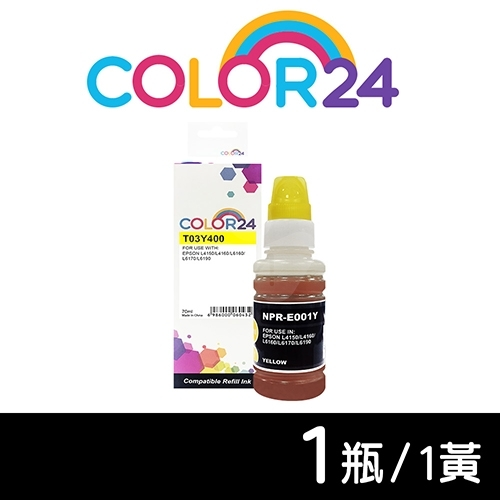【COLOR24】for EPSON 黃色 T03Y/T03Y400/70ml 相容連供墨水 /適用 L4150/L4160/L6170/L6190/L14150