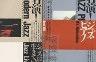 二手書R2YB  d3 1989年3月出版《名演!Jazz Standards