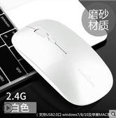 無線滑鼠 可充電無聲靜音蘋果macbook筆記本電腦滑鼠現貨清倉5-18